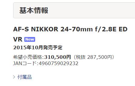 Nikon AF-S Nikkor 24-70mm F2.8E ED VR lens delayed2