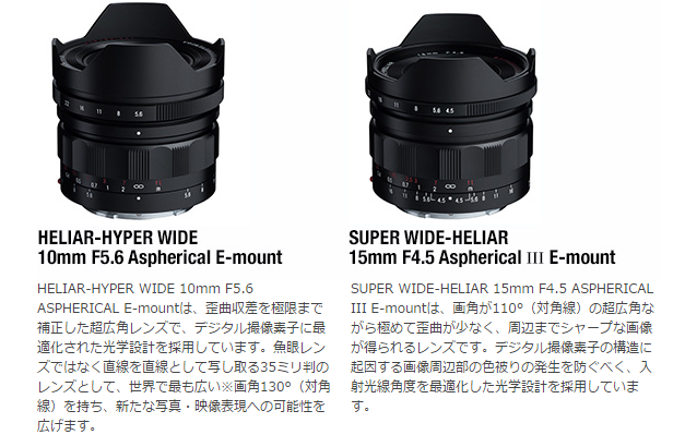 Voigtländer Heliar-Hyper 10 and 15mm lenses