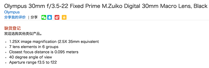 Olympus 30mm F3.5 Macro lens listed