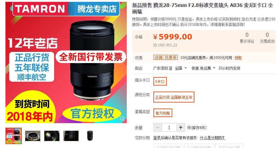 Tamron 28-75mm F2.8 FE price