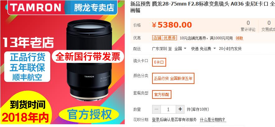 Tamron 28-75mm F2.8 Di III RXD lens2