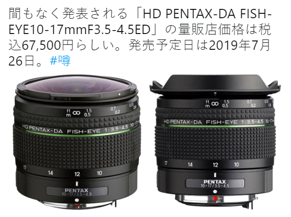 HD PENTAX-DA FISH-EYE10-17mmF3.5-4.5ED