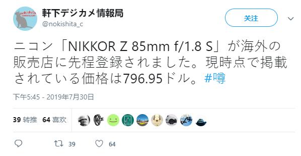 Nikon Nikkor Z 85mm F1.8S