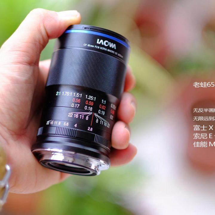 Laowa 65mm F2.8 Macro lens