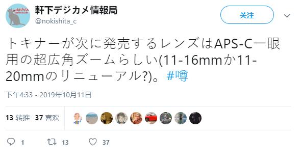 Tokina lens rumors