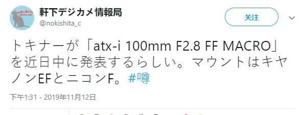 Tokina atx-i 100mm F2.8 FF Macro